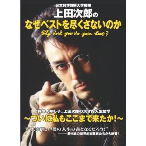 日本科学技術大学教授上田次郎のなぜベストを尽くさないのか 上田 次郎 B:良好 D0140B|souiku-jp