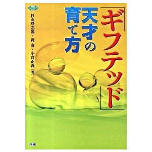 ギフテッド 天才の育て方 杉山登志郎 A:綺麗 G0160B|souiku-jp