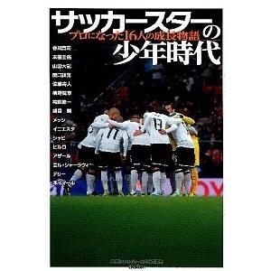 サッカースターの少年時代: プロになった16人の成長物語 ストライカーDX編集部 C:並 F0670B|souiku-jp