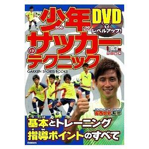 DVDでレベルアップ!  少年サッカーのテクニック  福西 崇史 B:良好 G1630B