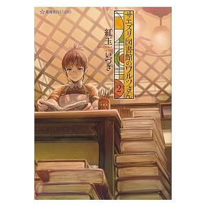 サエズリ図書館のワルツさん 2 紅玉 いづき B:良好 D0780B|souiku-jp