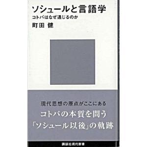 ソシュールと言語学 町田 健 B:良好 J0491B