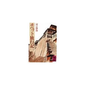 チベット旅行記(2) 河口 慧海 B:良好 H0190B souiku-jp