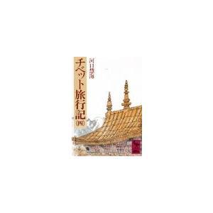 チベット旅行記(4) 河口 慧海 B:良好 H0190B souiku-jp