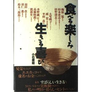 食べる楽しみ生きる喜び  小石原 昭 B:良好 E0010B|souiku-jp