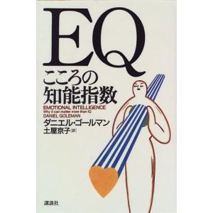 EQ~こころの知能指数 ダニエル・ゴールマン B:良好 D0310B|souiku-jp