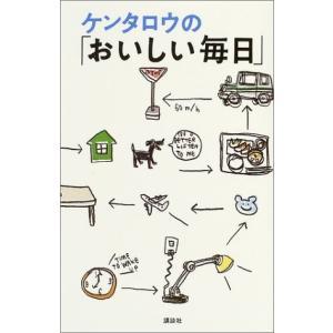 ケンタロウの「おいしい毎日」 ケンタロウ C:並 J0421B souiku-jp