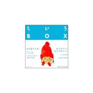ちひろBOX ちひろ美術館・東京 B:良好 E0670B|souiku-jp