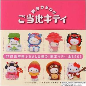 ハローキティBOX ご当地キティ完全カタログ 通常版 限定キティ保護者会 B:良好 G0960B souiku-jp