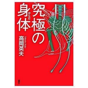 究極の身体 高岡 英夫 C:並 E0560B|souiku-jp