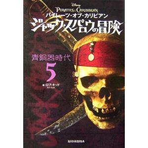 パイレーツ・オブ・カリビアン ジャック・スパロウの冒険5 青銅器時代 R. キッド A:綺麗 G1830B souiku-jp