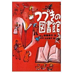 つづきの図書館 柏葉 幸子 A:綺麗 G1830B souiku-jp