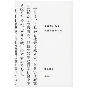 僕は君たちに武器を配りたい 瀧本 哲史 A:綺麗 E0620B souiku-jp