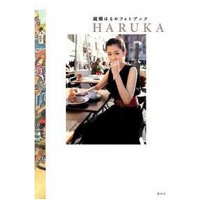 綾瀬はるかフォトブック HARUKA 綾瀬 はるか A:綺麗 F0140B souiku-jp