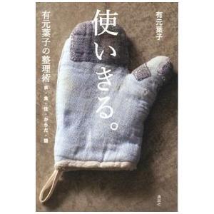使いきる。 有元葉子の整理術 衣・食・住・からだ・頭 有元 葉子 B:良好 F0870B|souiku-jp