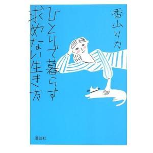 ひとりで暮らす 求めない生き方 香山 リカ A:綺麗 J0641B