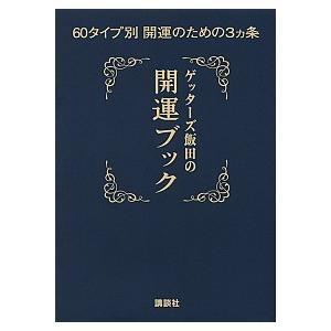 ゲッターズ飯田の開運ブック 60タイプ別開運のための3ヵ条 ゲッターズ飯田 B:良好 F0580B|souiku-jp