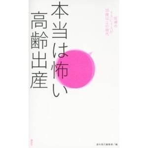 本当は怖い高齢出産 妊婦の4人に1人が35歳以上の時代 週刊現代編集部 B:良好 J0571B souiku-jp
