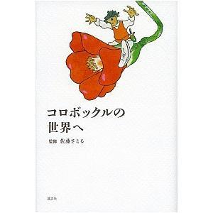 コロボックルの世界へ 佐藤 さとる C:並 E0550B|souiku-jp