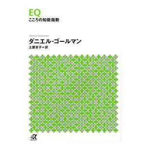 EQ こころの知能指数 ダニエル・ゴールマン B:良好 I0590B|souiku-jp