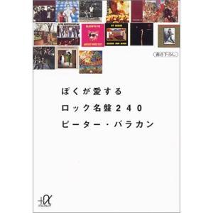ぼくが愛するロック名盤240 ピーター・バラカン B:良好 H0380B|souiku-jp