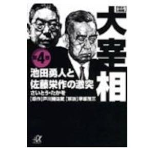 歴史劇画 大宰相(4) さいとう たかを C:並 I0271B|souiku-jp