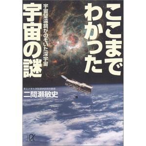 ここまでわかった宇宙の謎 二間瀬 敏史 B:良好 H0190B souiku-jp