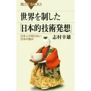 世界を制した「日本的技術発想」―日本人が知らない日本の強み 志村 幸雄 C:並 J0570B