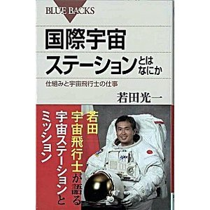 国際宇宙ステーションとはなにか―仕組みと宇宙飛行士の仕事 若田 光一 B:良好 J0680B