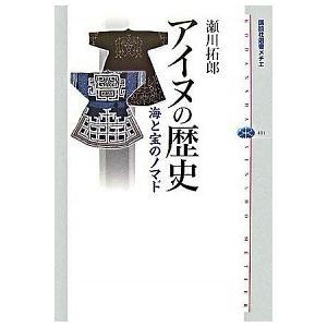 アイヌの歴史 海と宝のノマド 瀬川 拓郎 B:良好 D0170B|souiku-jp