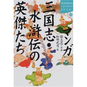 マンガ 三国志・水滸伝の英傑たち 蔡 志忠 C:並 G0960B|souiku-jp