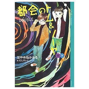 都会のトム&ソーヤ(11)≪DOUBLE≫下 はやみね かおる A:綺麗 E0620B|souiku-jp