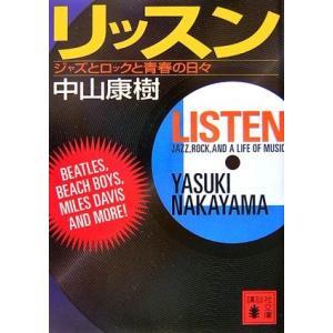リッスン <ジャズとロックと青春の日々 > 中山 康樹 B:良好 I0330B|souiku-jp