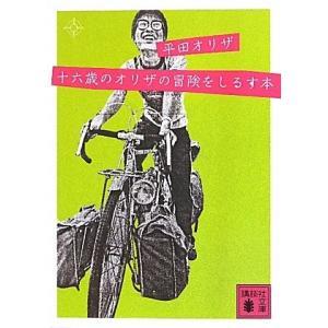 十六歳のオリザの冒険をしるす本 平田 オリザ B:良好 I0580B|souiku-jp