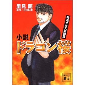 小説 ドラゴン桜―特進クラス始動篇 講談社文庫  里見 蘭 C:並 I0201B|souiku-jp
