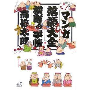 マンガ落語大全 横町の事情 高 信太郎 B:良好 I0401B|souiku-jp
