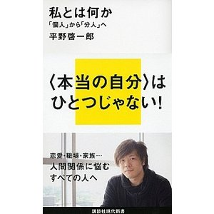 私とは何か――「個人」から「分人」へ 平野 啓一郎 B:良好 J0630B|souiku-jp