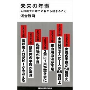未来の年表 人口減少日本でこれから起きること 河合 雅司 A:綺麗 J0520B