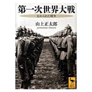 第一次世界大戦 忘れられた戦争 山上 正太郎 B:良好 H0190B souiku-jp