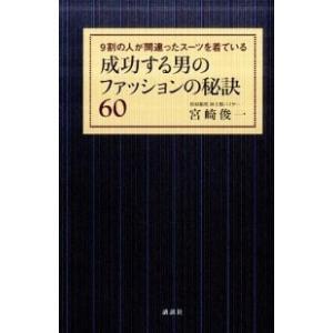 成功する男のファッションの秘訣60――9割の人が間違ったスーツを着ている 宮崎 俊一 B:良好 G1280B souiku-jp