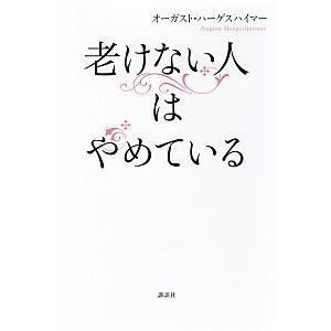 老けない人はやめている オーガスト・ハーゲスハイマー B:良好 G1020B|souiku-jp