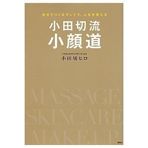 小田切流小顔道 自分でつくるキレイで、人生を変える 小田切 ヒロ C:並 G0360B|souiku-jp