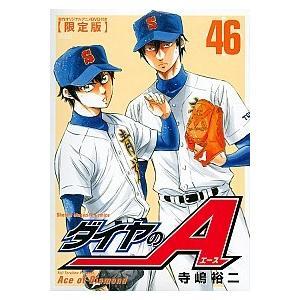 DVD付き ダイヤのA(46)限定版 寺嶋 裕二 B:良好 D0850B souiku-jp