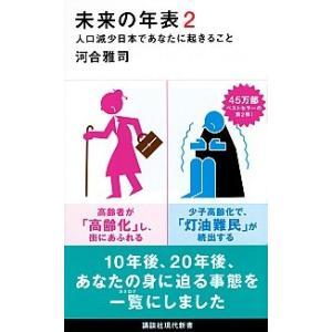 未来の年表2 人口減少日本であなたに起きること 河合 雅司 A:綺麗 J0451B