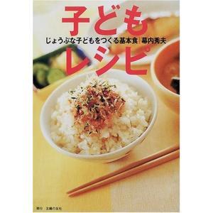 じょうぶな子どもをつくる基本食 子どもレシピ 幕内 秀夫 B:良好 F0320B|souiku-jp