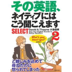 その英語、ネイティブにはこう聞こえますSELECT 2 (2) David A.Thayne B:良好 H0201B|souiku-jp