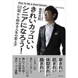 きれいカッコいいシニアになろう!―40歳から始める人生の変え方 南雲 吉則 B:良好 D0670B|souiku-jp