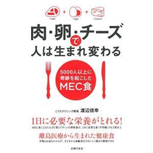 肉・卵・チーズで人は生まれ変わる 渡辺 信幸 A:綺麗 G0250B|souiku-jp