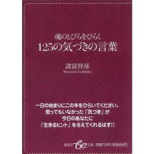 魂のとびらをひらく125の気づきの言葉 諸富 祥彦 B:良好 I0231B|souiku-jp