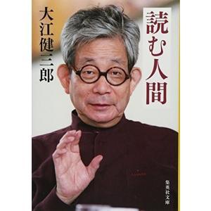読む人間 大江 健三郎 B:良好 H0281B|souiku-jp